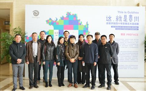 大連市臺辦組織觀看貴州改革開放四十年影像巡展