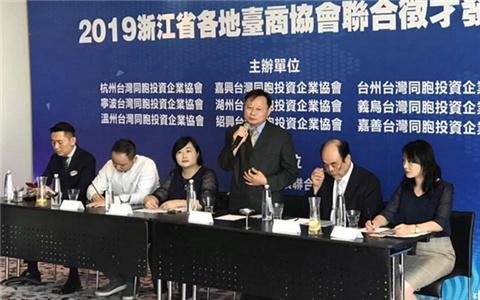 浙江臺商協會在臺發佈1000余個實習就業崗位.jpg