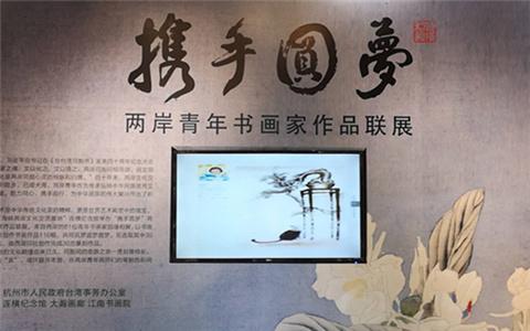 """""""攜手圓夢""""兩岸青年書畫展在杭開幕.jpg"""