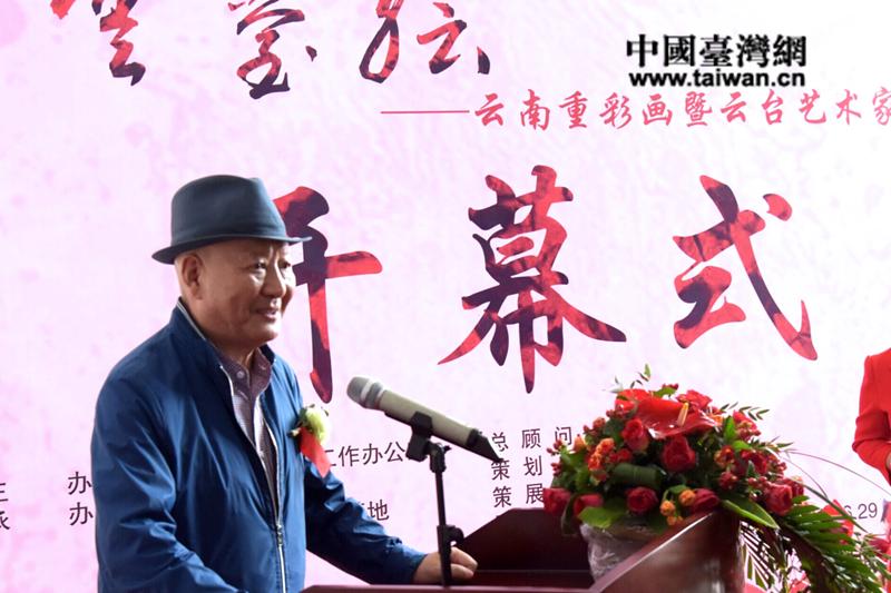 中共雲南省委原副書記、中國作協名譽副主席丹增宣佈聯展開幕.png