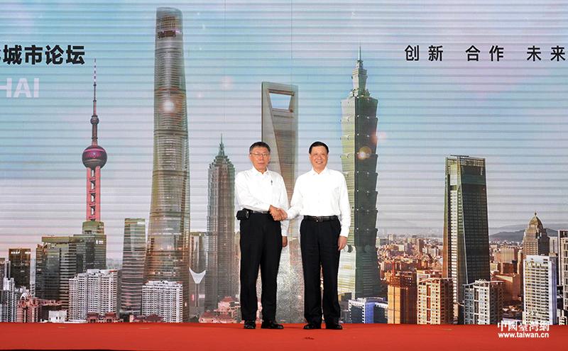2019上海臺北城市論壇4日在上海舉行.jpg