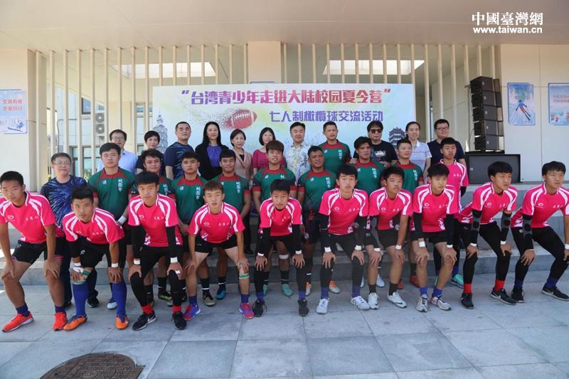 京臺青少年橄欖球友誼賽在石景山區舉行.jpg
