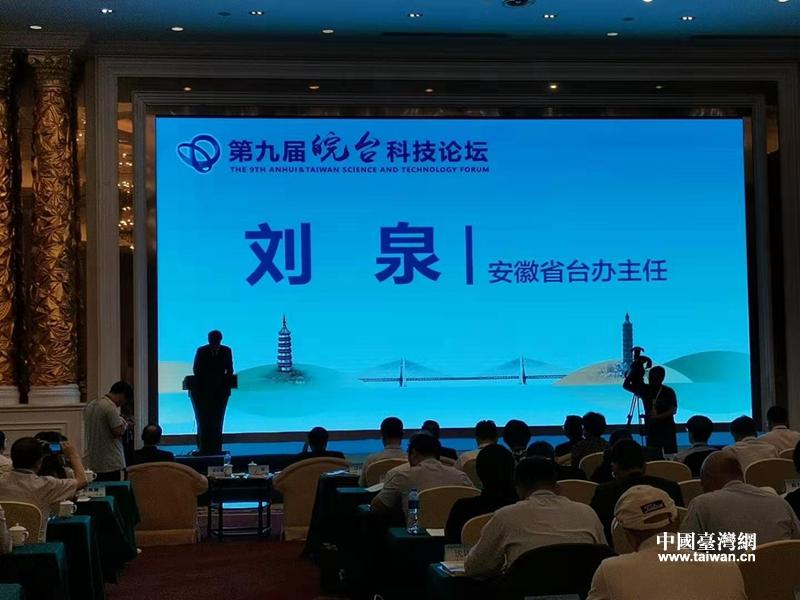 第九屆皖臺科技論壇在安慶市舉辦.jpg