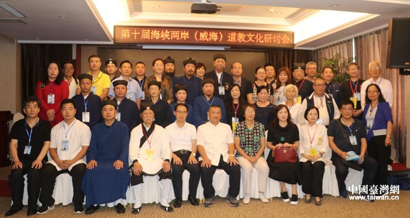 第十屆海峽兩岸(威海)道教文化研討會舉行.jpg