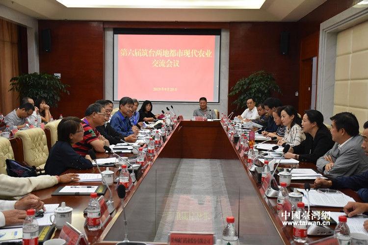 第六屆築臺兩地都市現代農業交流會議在貴陽市舉行.jpg