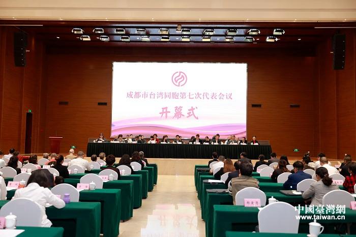 成都市臺灣同胞第七次代表會議召開.jpg