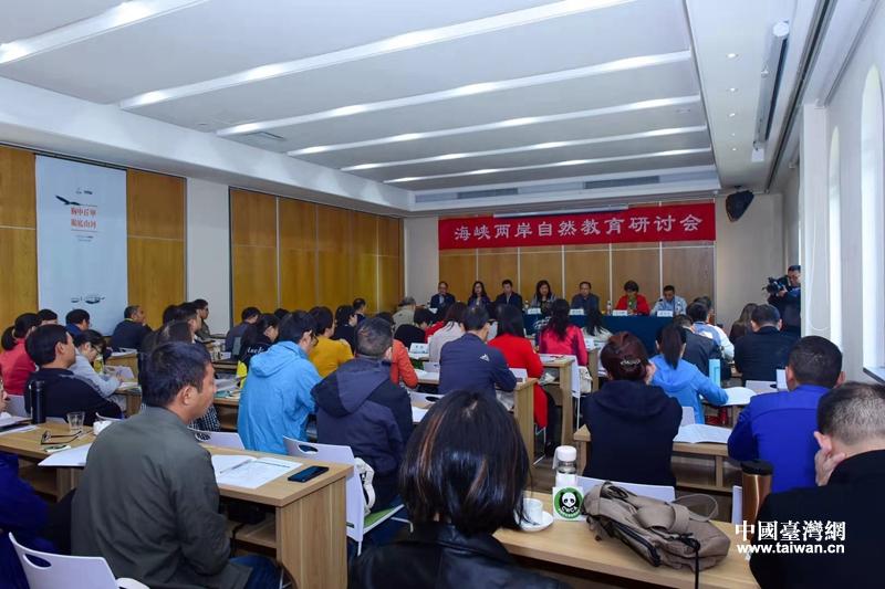 海峽兩岸自然教育研討會在杭舉行.jpg
