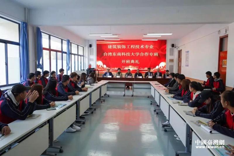 臺灣東南科技大學與威海職業學院合作專班開班典禮舉行.jpg