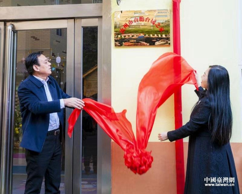 """""""汝州市臺胞臺屬之家""""正式揭牌.jpg"""