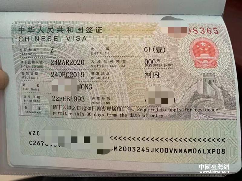 工作簽證.jpg