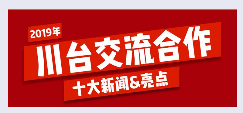 川臺交流合作十大新聞.png