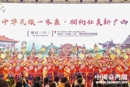 """中華一家親——桂臺各民族歡度""""壯族三月三"""".jpg"""