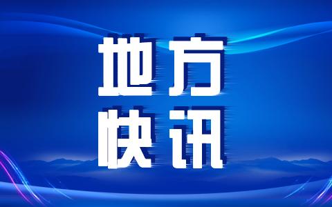 地方快訊.jpg