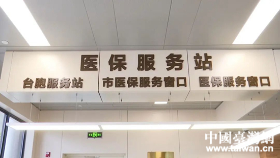 廈門市醫療保障中心臺胞服務站.jpg