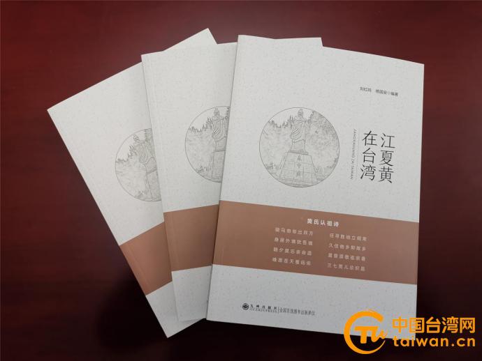 《江夏黃在臺灣》正式出版.jpg