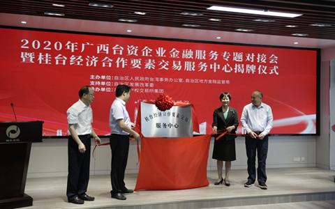 5月29日,廣西舉行桂臺經濟合作要素交易中心揭牌儀式_副本.jpg