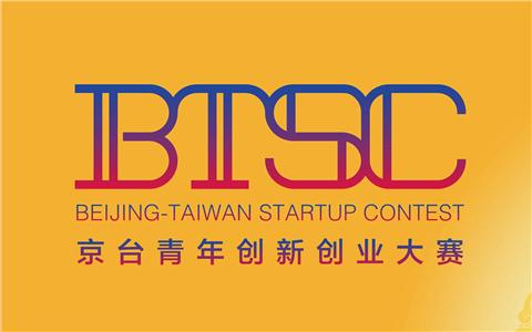 北京2月25日:2018第三屆京臺青年創新創業大賽本啟動報名