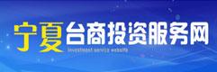 寧夏臺商投資服務網