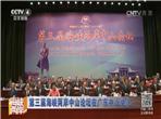 第三屆海峽兩岸中山論壇在廣東中山舉辦