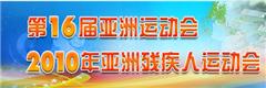 第16屆廣州亞運會