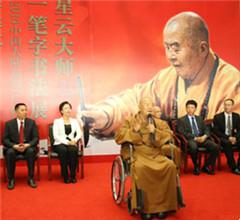 臺灣星雲大師一筆字書法展在廣西民族博物館開幕