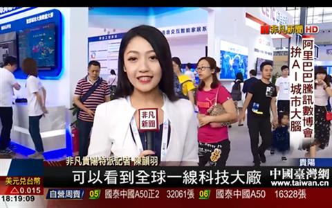 臺灣媒體聯袂報道數博會