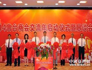 2014魯臺商會交流年啟動儀式在濟南舉行