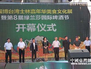 山東淄博臺灣士林嘉年華美食文化展開幕