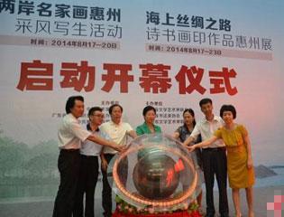 海峽兩岸名家在廣東惠州采風寫生