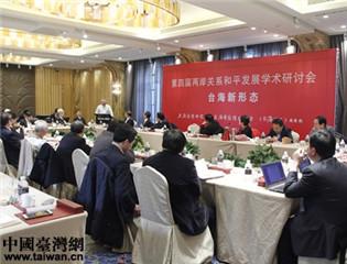 第四屆兩岸關係和平發展研討會舉行 關注臺海新形態
