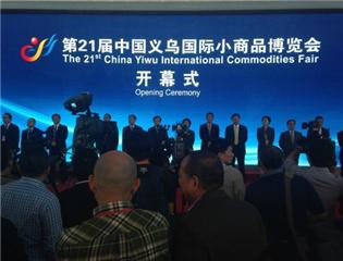 第21屆義博會在浙江義烏開幕 2577家企業參展