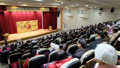 2017兩岸太極學術論壇在臺北大學舉行