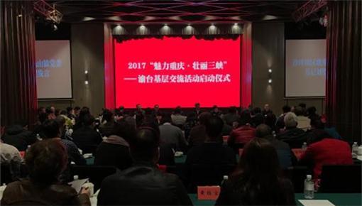 """臺灣基層代表組團訪渝 帶來""""取經""""小任務"""