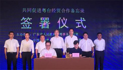 提升粵臺經貿合作水準 廣東臺商代表座談會在佛山舉行