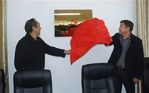 河南南陽市首家臺資企業黨支部成立