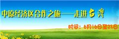 中原經濟區合作之旅——走進臺灣