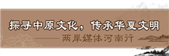 2013兩岸記者河南行
