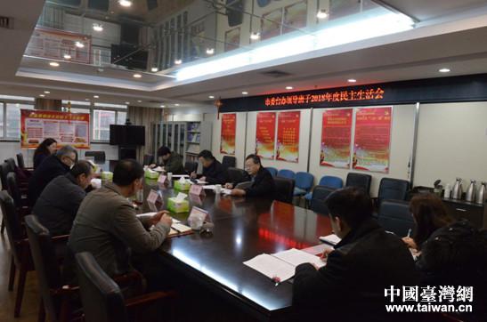 武漢市委臺辦領導班子召開2018年民主生活會