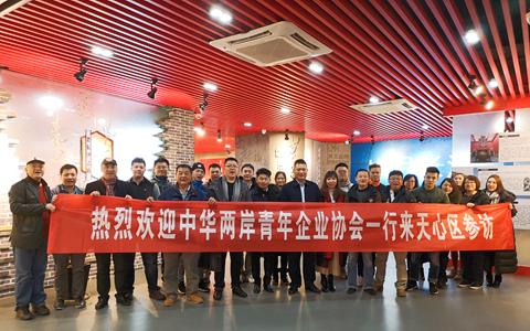 中華兩岸青年企業協會赴長沙市天心區參訪交流
