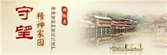 湖南省非物質文化遺産網路展
