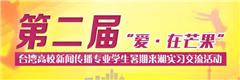 """第二屆""""愛在芒果""""臺灣高校新聞傳播專業學生暑期來湘實習交流活動"""