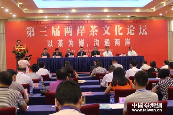 第三屆兩岸茶文化論壇在江西宜春舉辦