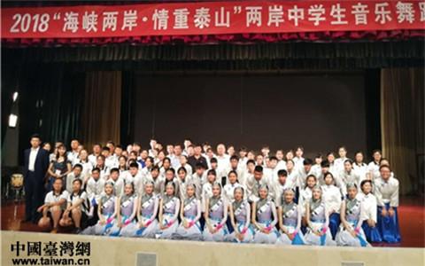 介壽中學、泰山中學師生聯誼並舉行音樂演奏會3.jpg