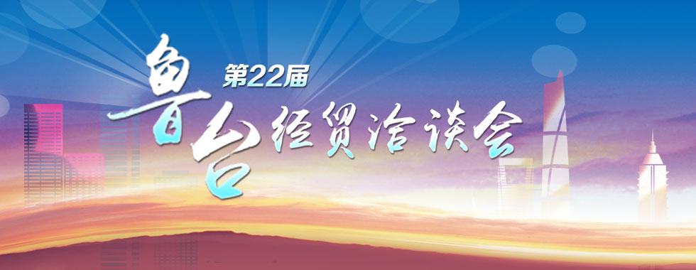 第22屆魯臺會