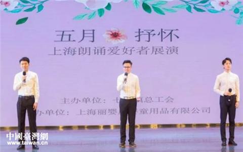 """上海市臺協理事舉行""""5月抒懷""""朗誦展決賽"""
