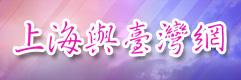 上海與臺灣網