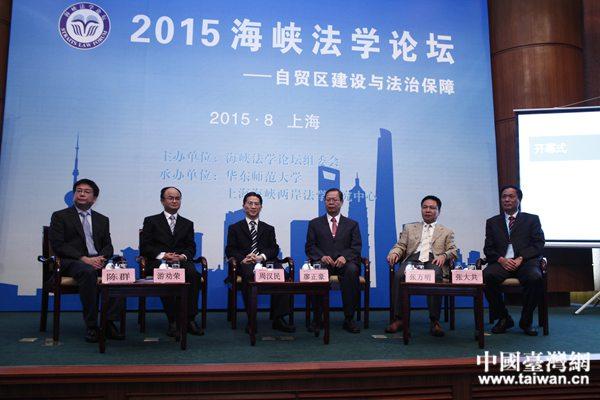 第十三屆海峽法學論壇在上海舉行
