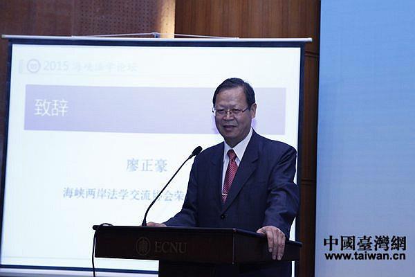廖正豪:法學界人士應為兩岸學術交流做出貢獻