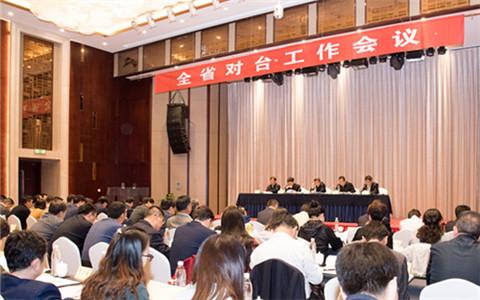 陜西省對臺工作會議在西安召開