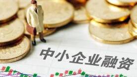 """60億元!陜西省助力""""專精特新""""中小企業融資"""